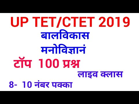 UP TET CTET-बालविकास Important Question 2019