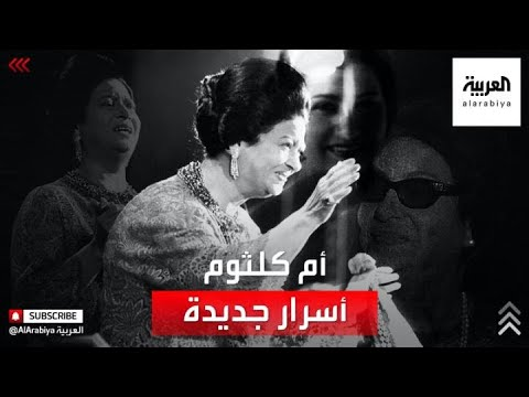 العرب اليوم - شاهد: حفيد أم كلثوم يفجر مفاجآت عن