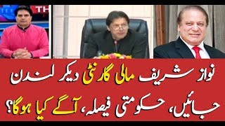 """Government """"conditionally"""" allows Nawaz to go abroad"""