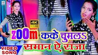 2019 में ये गाना हिट होगा   आ गया Reema Bharati का नाया SUPERHIT AArkesta 4K वीडियो   जूम कयके चुम