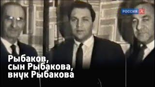 Рыбаков, сын Рыбакова, внук Рыбакова