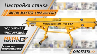 Ручные, Metal MasterLBM 200 PRO