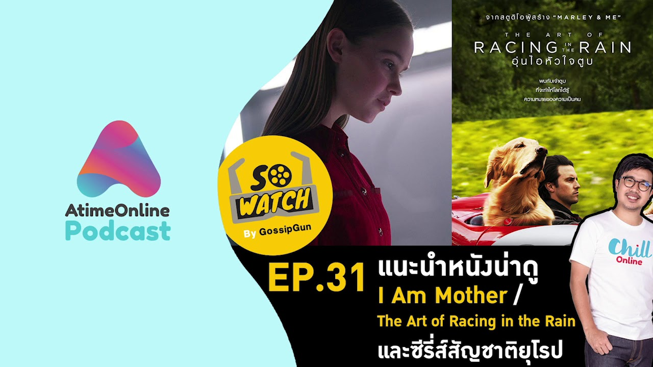 So Watch By GossipGun EP.31 แนะนำหนังน่าดู I Am Mother / The Art of Racing in the Rain และซีรี่ส์สัญชาติยุโรป