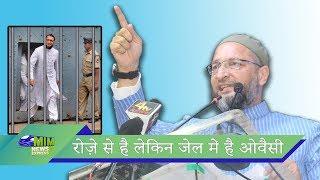 Kya Hua Jab Asaduddin Owaisi Ko Congress Ne Jail Bheja   MIM News Express