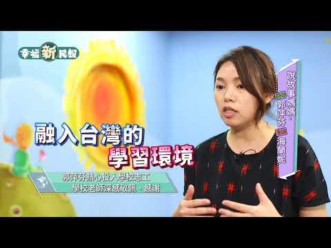 幸福新民報第4季 第2集 說故事媽媽