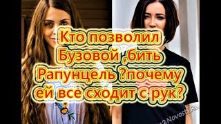 Дом 2 Самые Свежие Новости,на (12.12.17)почему Бозовой позволено издеваться над участниками?