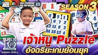 น้องยูโร เจ้าหนู Puzzle อัจฉริยะเกมย้อนยุค | SUPER 10 SS3