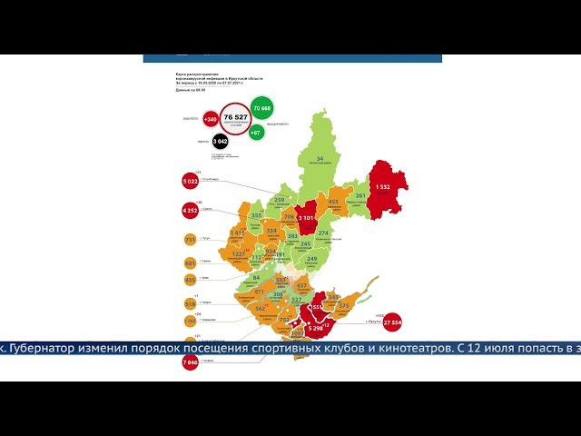 За сутки в Приангарье скончались 34 пациента с диагнозом коронавирус