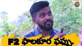 F2 Falakura faffu[re uploaded] channel intro comedy short film|| Creator's World