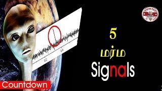 விண்வெளியிலிருந்து வந்த  ஐந்து மர்ம சமிக்ஜைகள்|mysterious signal from space in tamil