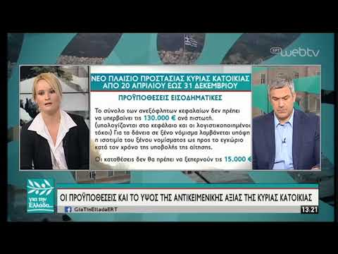 Η Σοφία Τσιπτσε για το νέο πλαίσιο προστασίας της κύριας κατοικίας | 02/04/19 | ΕΡΤ