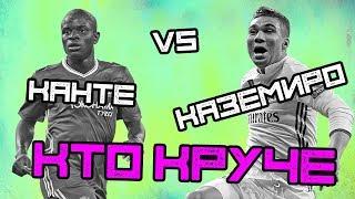 КТО КРУЧЕ   Канте vs Каземиро