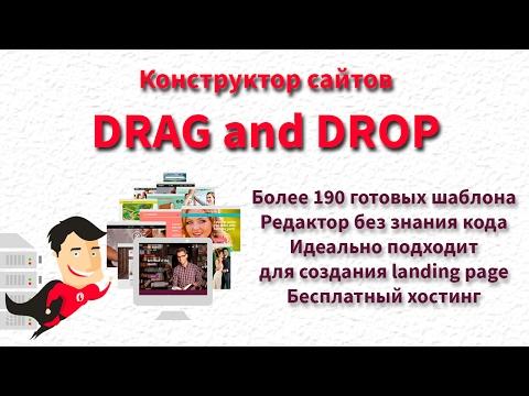 DRAG and DROP Конструктор от LeoPays