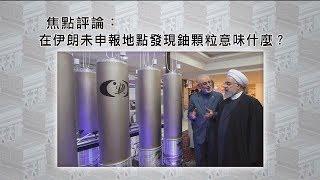《有報天天讀》在伊朗未申報地點發現鈾顆粒意味什麼? 20191112【下載鳳凰秀App,發現更多精彩】