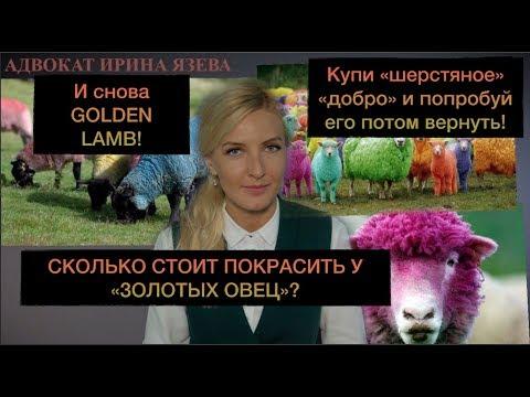Мошенники? 70 тысяч рублей за  постельное белье  из Golden Lamb. Оформляем возврат на товар.