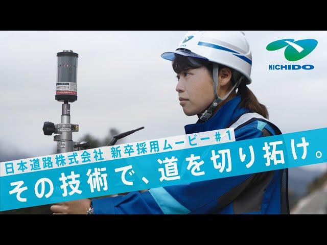 【技術編】日本道路 新卒採用ウェブCM#1