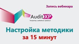 Настройка методики аудита в AuditXP Professional