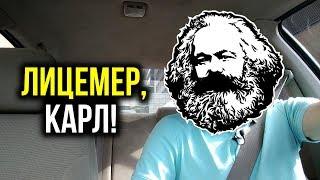 Как узнать манипулятора и лицемера - Карл Маркс