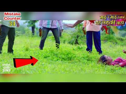 Mai Re Mai (46 Mistake) Superstar Pradeep Pandey (Chintu) | Bhojpuri Action Movie (видео)