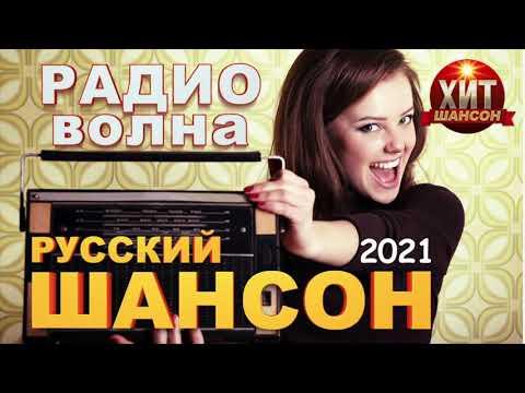 РадиоВолна Русский Шансон 2021