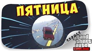 Пятничный стрим!!! Свежие авто-паркуры и скилл-тесты в GTA 5 Online