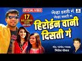 Heroine Wani Disti Ga - Marathi Song - Official Video - Sumeet Music