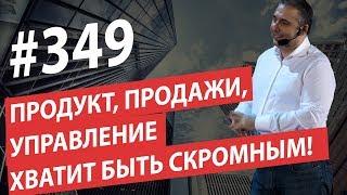 Продукт, продажи, управление / Хватит быть скромным! #AlexToday 349