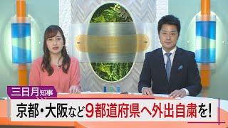 3月31日 びわ湖放送ニュース