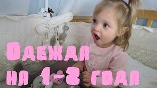 Одежда малышу на 1-2 года | PolinaBond