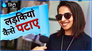 How Can DESI Boys Impress Delhi Girls ? | देसी लड़के लड़किया कैसे पटाये | What Do Girls Like in Guys ?