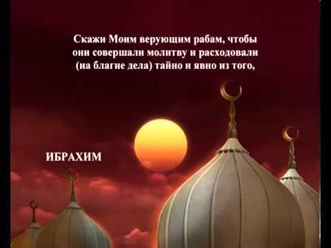 Сура Авраам <br>(Ибрахим) - шейх / Саад Аль-Гомеди -