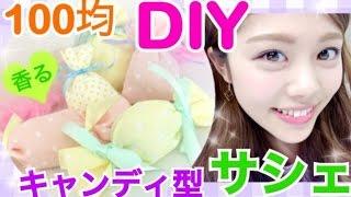 100均DIY香るキャンディ型サシェの作り方◆ふわもこ癒しでリラックス♡バッグの中やお部屋に♡池田真子roomdecor