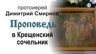 Проповедь в Крещенский сочельник (2020.01.18)