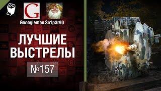 Лучшие выстрелы №157 - от Gooogleman и Sn1p3r90 [World of Tanks]