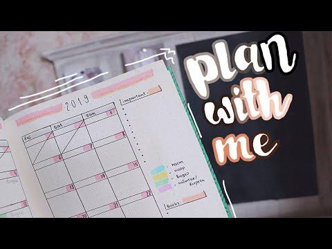 Планер На Сентябрь| Ведение Ежедневника| Plan With Me September