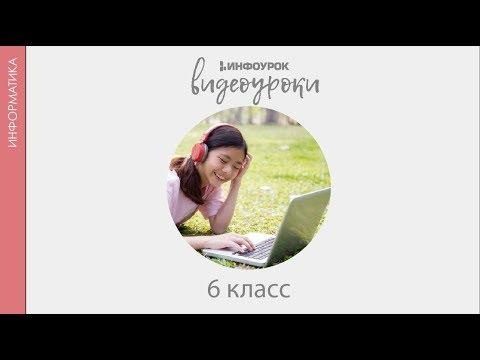 Объекты и множества   Информатика 6  класс #1   Инфоурок