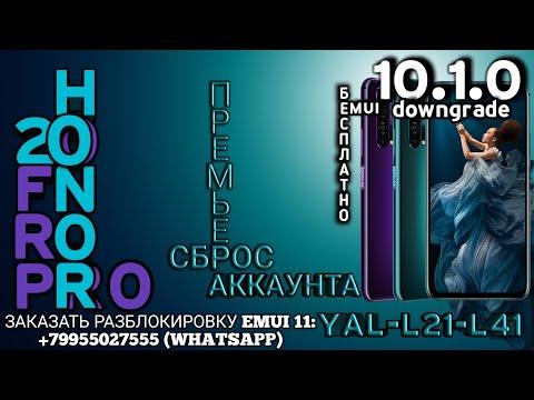 FRP HONOR 20 / 20 PRO EMUI 10.1.0 - СБРОС ГУГЛ АККАУНТА БЕСПЛАТНО. ПОСТАВЬ ЛАЙК 👍.(YAL-L21, YAL-L41)