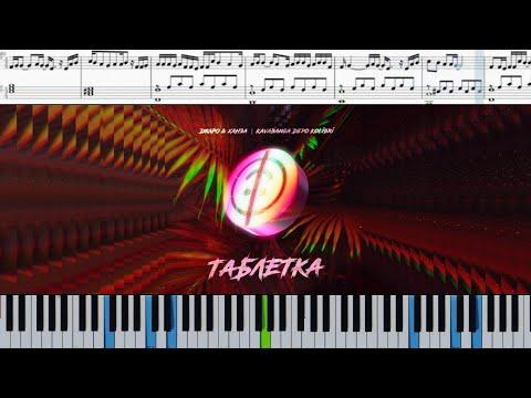 Джаро & Ханза, kavabanga Depo kolibri - Таблетка (на пианино + ноты | слова и midi)