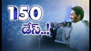 150 Days of AP CM YS Jagan Ruling | Historical Decisions and Welfare Schemes | Sakshi TV