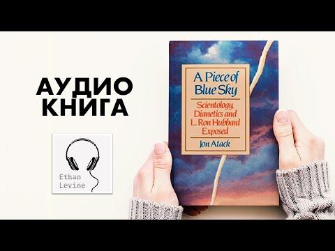 Джон Атак - Кусочек голубого неба 2/3 часть Слушать Аудиокнига (История церкви Сайентологии)