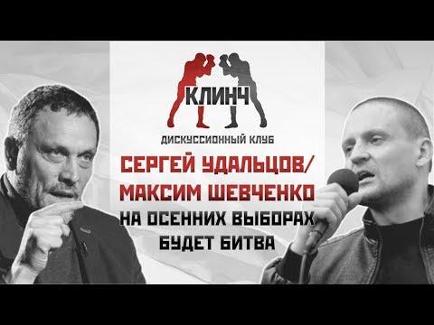 Сергей УдальцовМаксим Шевченко. На осенних выборах будет битва