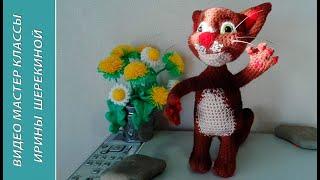 Кот Том, ч.3. Cat Tom, р.3. Amigurumi. Crochet.  Амигуруми. Игрушки крючком.