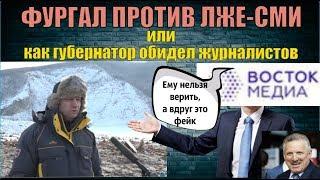 ФУРГАЛ ПРОТИВ ЛЖЕ-СМИ или как губернатор обидел журналистов