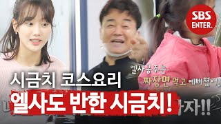 SUB The Flavor Of Rest Areas EP14 Heechul, Yang Se Hyung, Dongjun