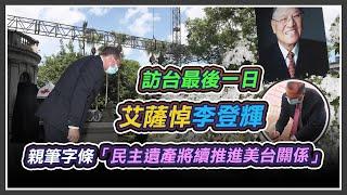 緬懷李登輝 美衛生部長赴台北賓館弔唁