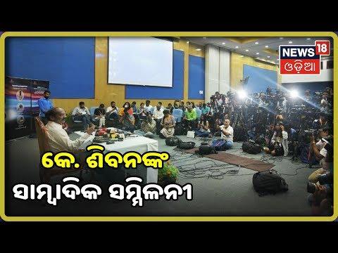 ISRO Chairman K Sivan's Press Meet LIVE From Bengaluru | News18 odia(20/08/2019)