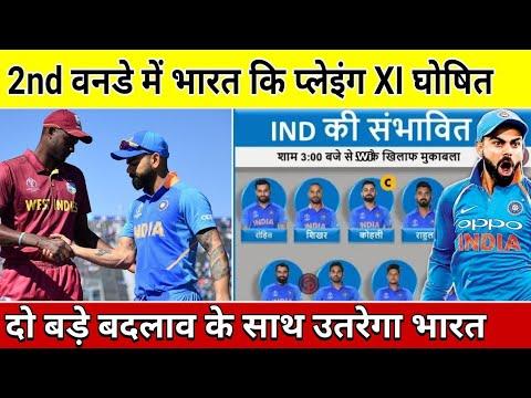 दुसरे वनडे के लिए भारत कि प्लेइंग XI घोषित, इन बड़े बदलाव के साथ उतरेगा भारत