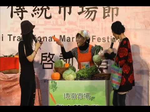 2014臺北市傳統市場節-記者會行動劇