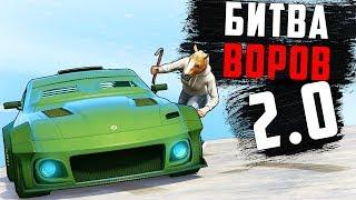 НОВАЯ РУБРИКА В ГТА 5! БИТВА ВОРОВ 2.0