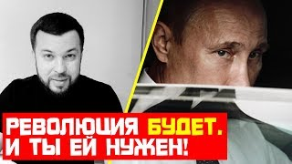 В России будет новая революция. Не проспи её